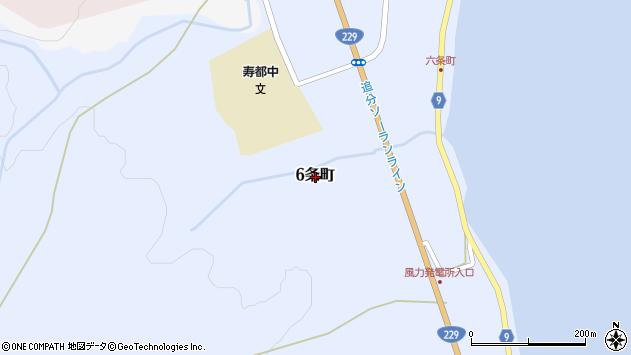 〒048-0411 北海道寿都郡寿都町六条町の地図