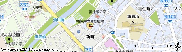 恵庭市役所教育委員会 福住・屋内運動広場周辺の地図