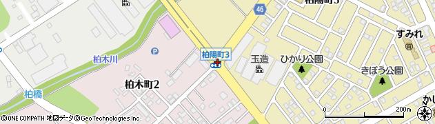柏陽町3周辺の地図