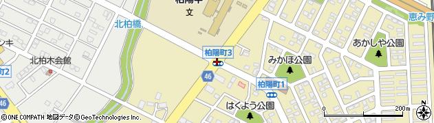 柏陽町1周辺の地図