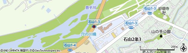 石山1‐3周辺の地図