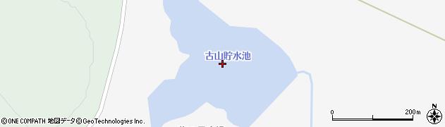古山貯水池周辺の地図