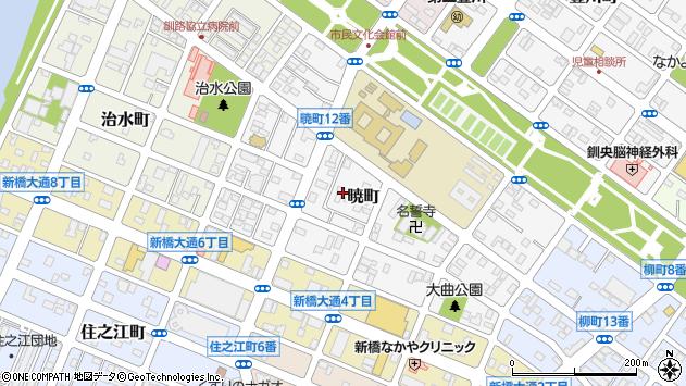 〒085-0054 北海道釧路市暁町の地図