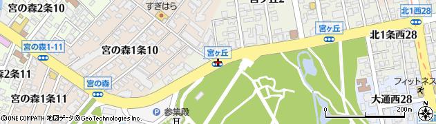 宮ケ丘周辺の地図