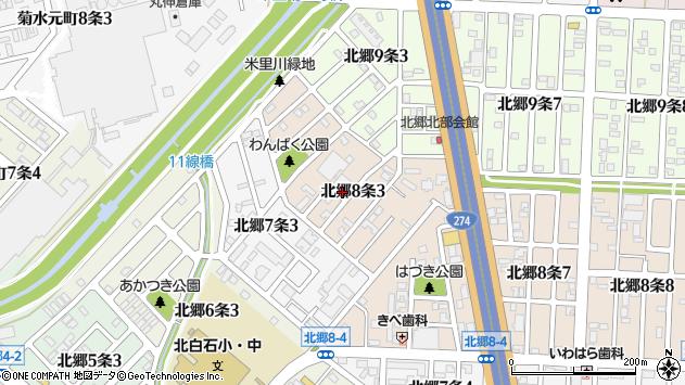 〒003-0838 北海道札幌市白石区北郷八条の地図