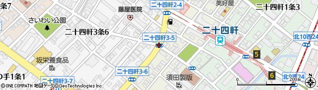 二十四軒2‐5周辺の地図