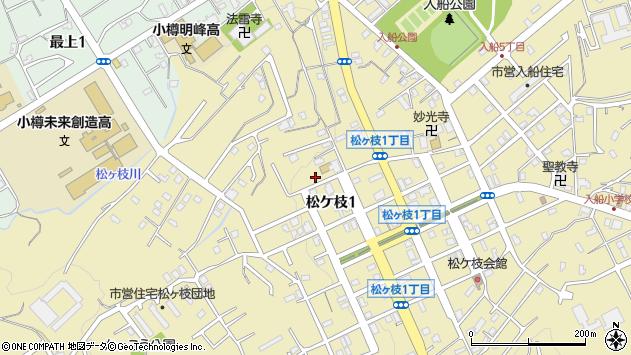 〒047-0022 北海道小樽市松ケ枝の地図