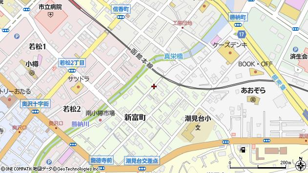 〒047-0004 北海道小樽市新富町の地図