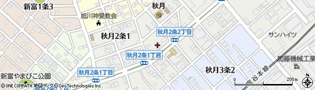 北海道旭川市秋月2条周辺の地図