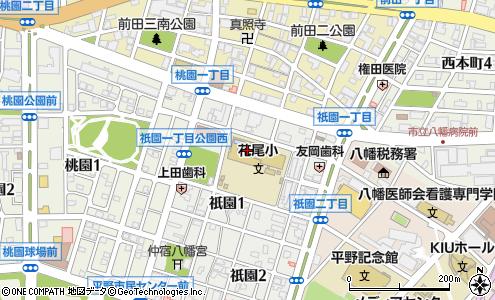 北九州市立花尾小学校(北九州市/小学校)の電話番号・住所・地図 ...