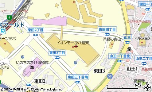 モール 東 イオン 八幡