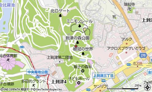 の 到 森 公園 津