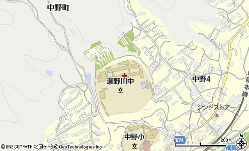川 中学校 瀬野