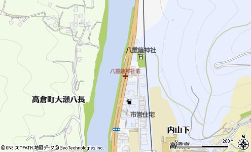 八重籬神社前(高梁市/バス停)の住所・地図|マピオン電話帳