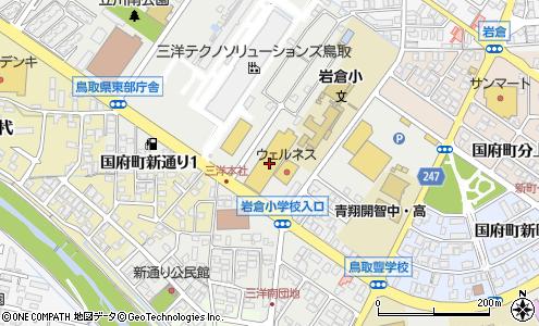鳥取 ナフコ