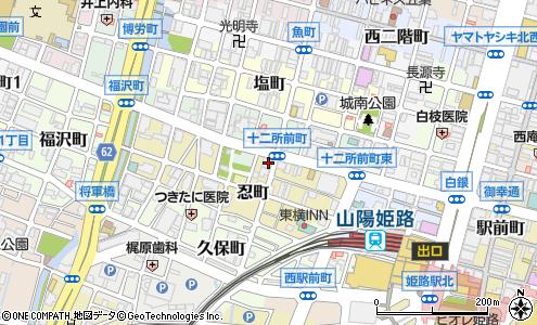 姫路 タウンワーク