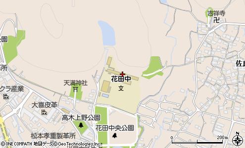 中学校 花田
