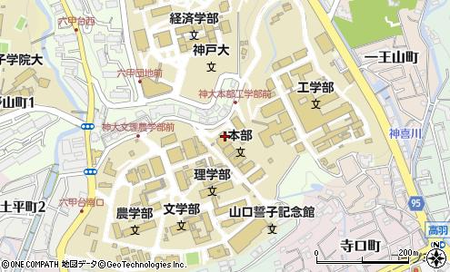 神戸大学 工学部