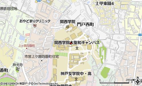 聖和短期大学 関西学院西宮聖和キャンパス(西宮市/短大)の住所・地図 ...