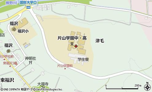 片山 学園 高校
