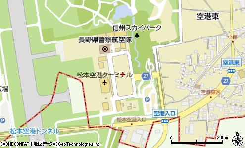 松本 空港