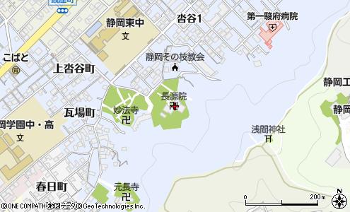 長源院(静岡市/神社・寺院・仏閣)の住所・地図|マピオン電話帳