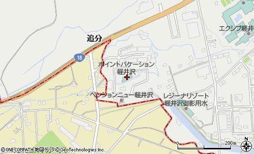 ポイント バケーション 軽井沢