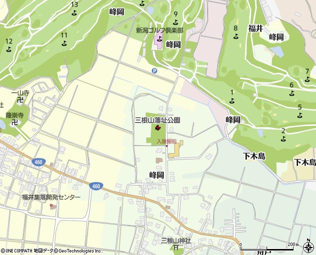 三根山藩址公園(新潟市/公園・緑地)の住所・地図 マピオン電話帳