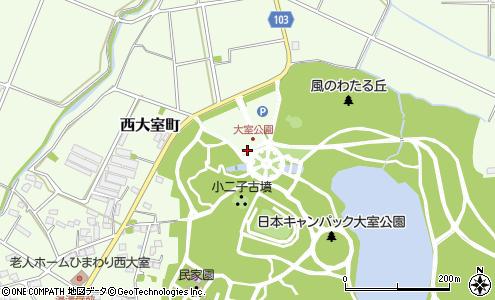公園 大 室