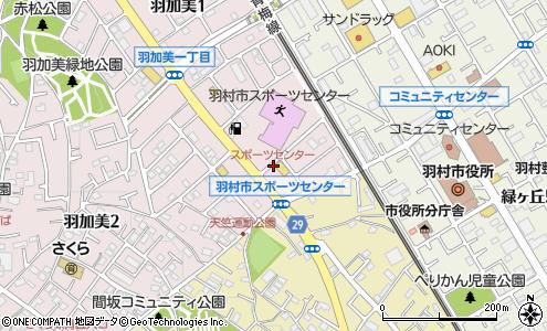 羽村 市 スポーツ センター