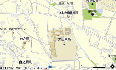 高校 太田 東