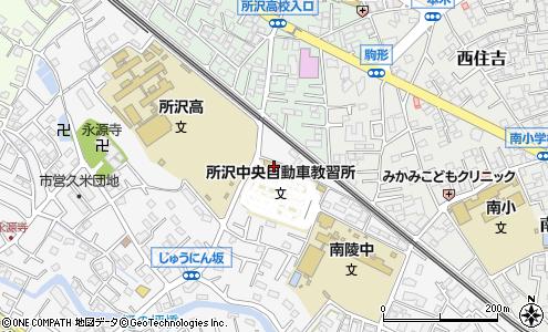 所沢 中央 自動車 教習所