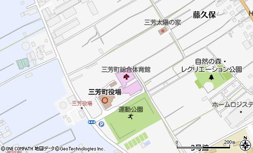 三芳 町 総合 体育館