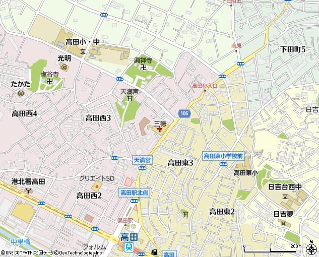 店 三徳 高田