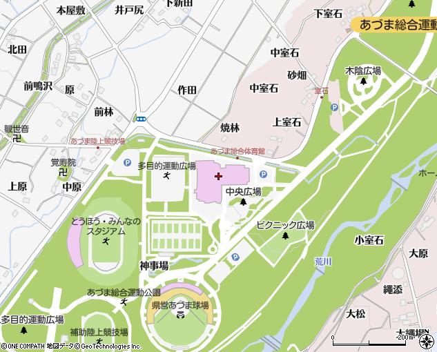 あづま 総合 体育館