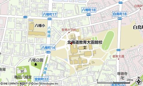 北海道 教育 大学 函館 校