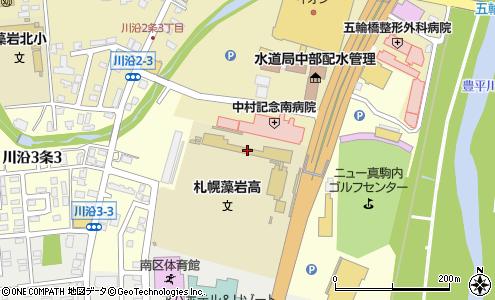 学校 高等 札幌 市立 岩 藻