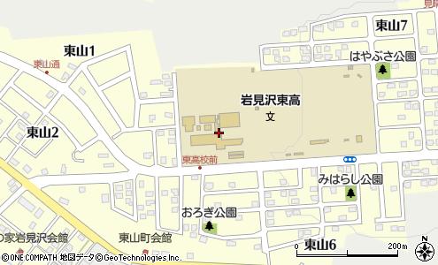 高校 岩見沢 東