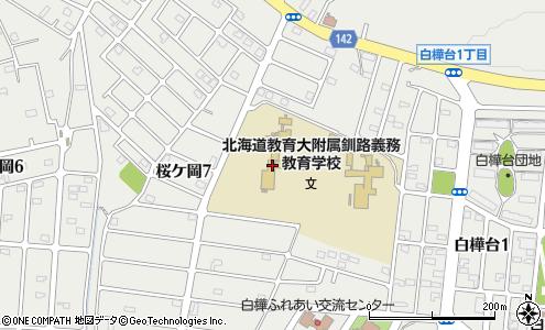附属 釧路 小学校