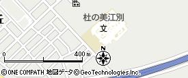 江別 美 杜 学校 の 自動車