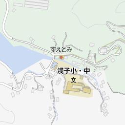 佐世保市立浅子小中学校 校長室...