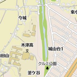 城山 小学校 台 市 木津川