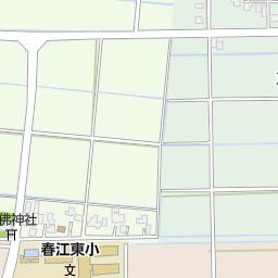 坂井市立春江東小学校(坂井市/...