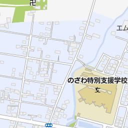 栃木県立のざわ特別支援学校(宇...