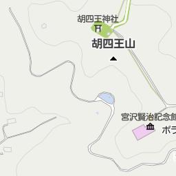 記念 館 王 市 四 山 花巻