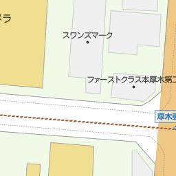 愛甲石田駅 神奈川県厚木市 周辺のトヨタの中古車販売店一覧 マピオン電話帳